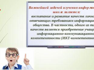 Важнейшей задачей изучения информатики в школе является: воспитание и развити
