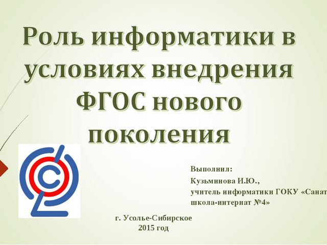Выполнил: Кузьминова И.Ю., учитель информатики ГОКУ «Санаторная школа-интерна...
