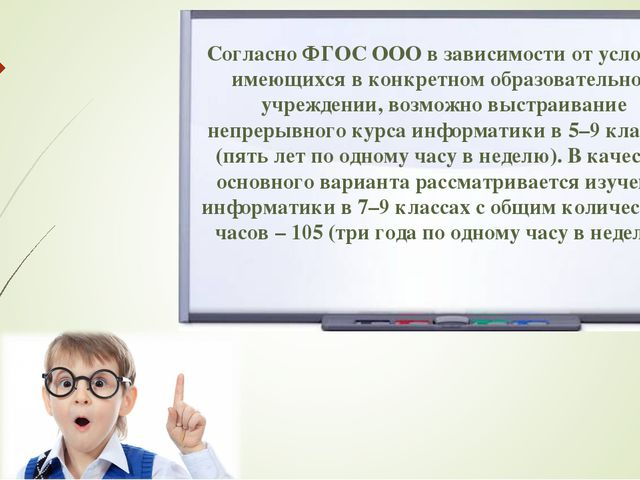 Согласно ФГОС ООО в зависимости от условий, имеющихся в конкретном образовате...