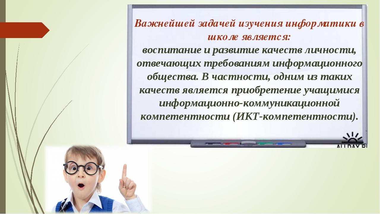 Важнейшей задачей изучения информатики в школе является: воспитание и развити...
