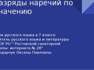 Разряды наречий по значению Урок русского языка в 7 классе Учитель русского