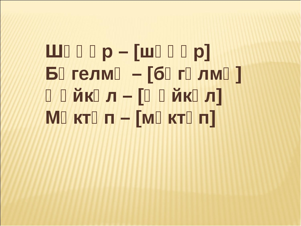 Шәһәр – [шәһәр] Бөгелмә – [бөгөлмә] Һәйкәл – [Һәйкәл] Мәктәп – [мәктәп]