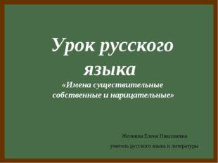 Урок русского языка «Имена существительные собственные и нарицательные» Желни