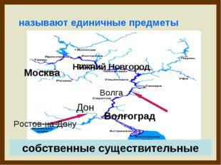 Дон Волга собственные существительные Волгоград Москва Нижний Новгород называ