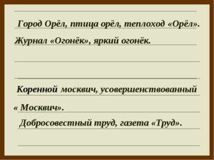 Журнал «Огонёк», яркий огонёк. Город Орёл, птица орёл, теплоход «Орёл». москв