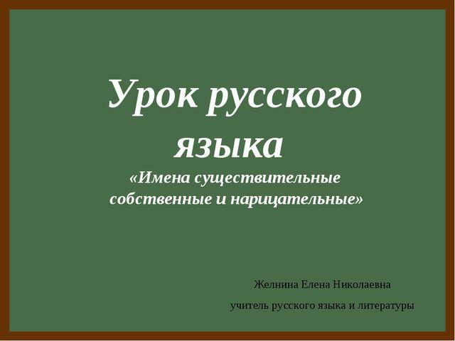 Урок русского языка «Имена существительные собственные и нарицательные» Желни...