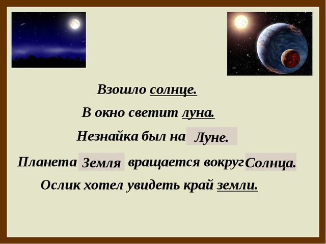 Взошло солнце. В окно светит луна. Незнайка был на луне. Планета земля вращае...