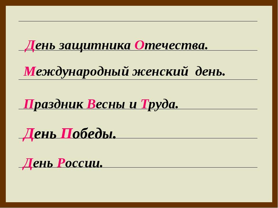 Международный женский день. День защитника Отечества. Праздник Весны и Труда....