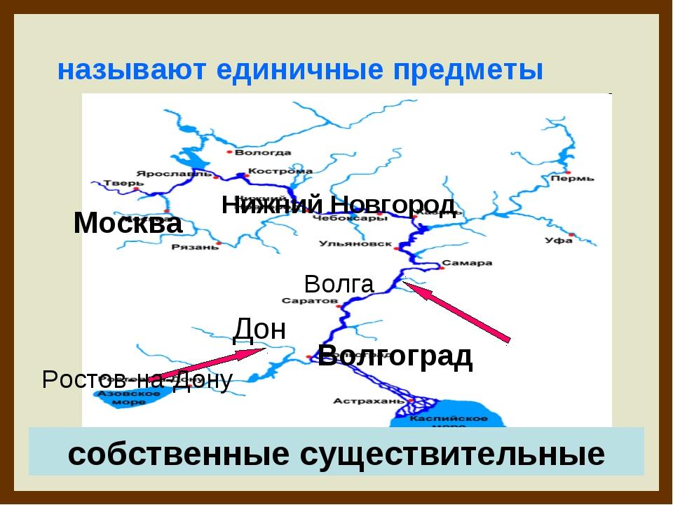 Дон Волга собственные существительные Волгоград Москва Нижний Новгород называ...