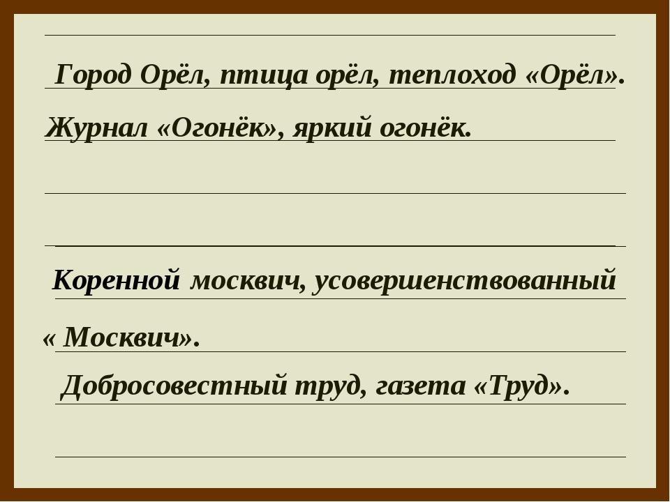 Журнал «Огонёк», яркий огонёк. Город Орёл, птица орёл, теплоход «Орёл». москв...