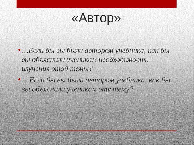 «Автор» …Если бы вы были автором учебника, как бы вы объяснили ученикам необх...