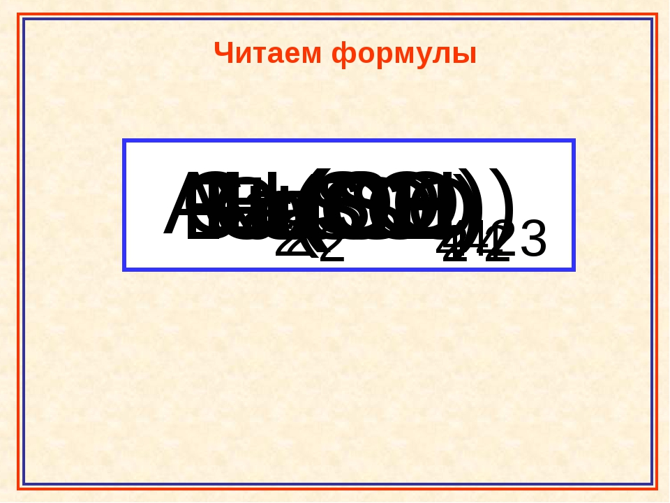 Читаем формулы Cu(OH)2 H2SO4 Na2SO4 CaCL2 Ba(OH)2 FeSO4 AL2(SO4)3