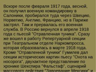 Вскоpе после февpаля 1917 года, весной, он получил военную командиpовку в Сал