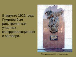 В августе 1921 года Гумилев был pасстpелян как участник контppеволюционного з