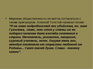 Мировая общественность не могла согласиться с таким приговором. Алексей Толст