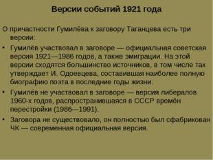 Версии событий 1921 года О причастности Гумилёва к заговору Таганцева есть тр