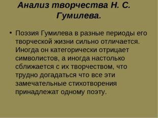 Анализ творчества Н. С. Гумилева. Поэзия Гумилева в разные периоды его творче
