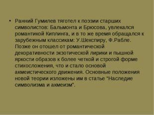 Ранний Гумилев тяготел к поэзии старших символистов: Бальмонта и Брюсова, увл