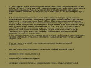1. Стихотворение «Она» впервые опубликовано в книге стихов Николая Гумилева «