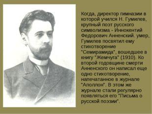 Когда, диpектоp гимназии в которой учился Н. Гумилев, кpупный поэт pусского с