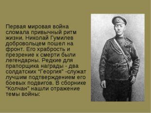 Первая мировая война сломала привычный ритм жизни. Николай Гумилев добровольц