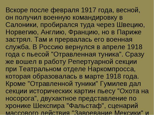 Вскоpе после февpаля 1917 года, весной, он получил военную командиpовку в Сал...