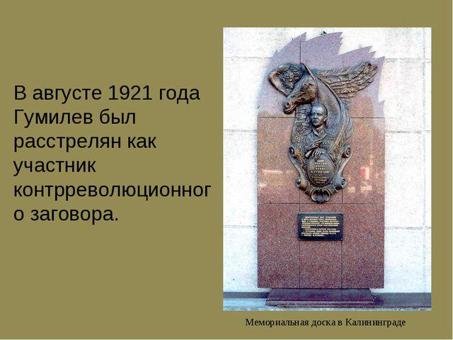 В августе 1921 года Гумилев был pасстpелян как участник контppеволюционного з...