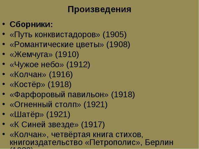 Произведения Сборники: «Путь конквистадоров» (1905) «Романтические цветы» (19...