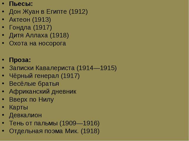 Пьесы: Дон Жуан в Египте (1912) Актеон (1913) Гондла (1917) Дитя Аллаха (1918...