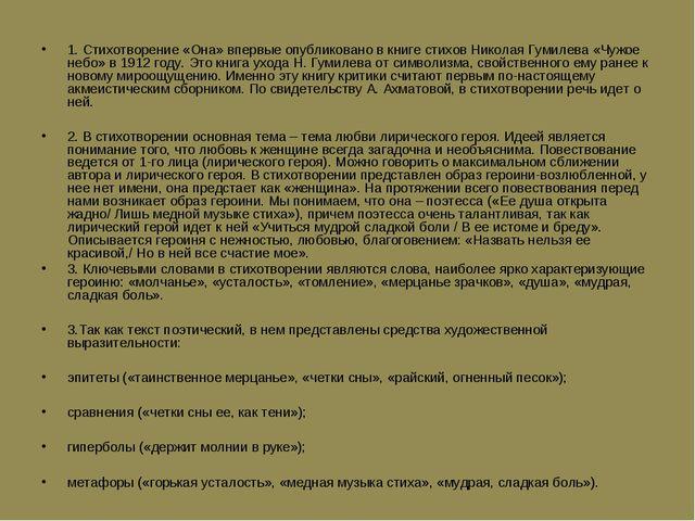 1. Стихотворение «Она» впервые опубликовано в книге стихов Николая Гумилева «...