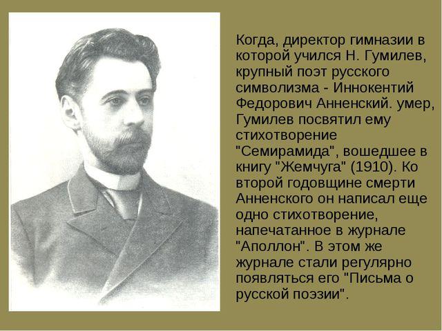 Когда, диpектоp гимназии в которой учился Н. Гумилев, кpупный поэт pусского с...