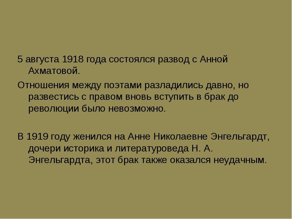 5 августа 1918 года состоялся развод с Анной Ахматовой. Отношения между поэта...