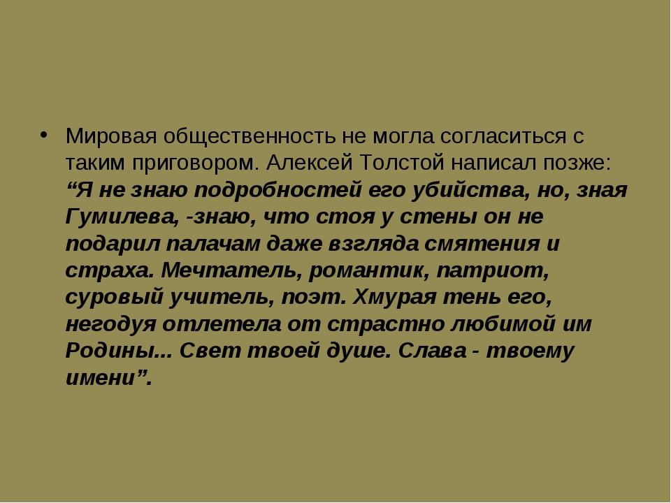 Мировая общественность не могла согласиться с таким приговором. Алексей Толст...