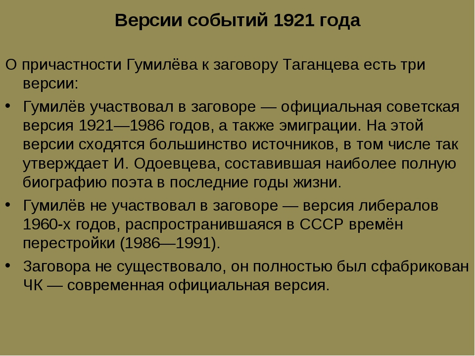 Версии событий 1921 года О причастности Гумилёва к заговору Таганцева есть тр...