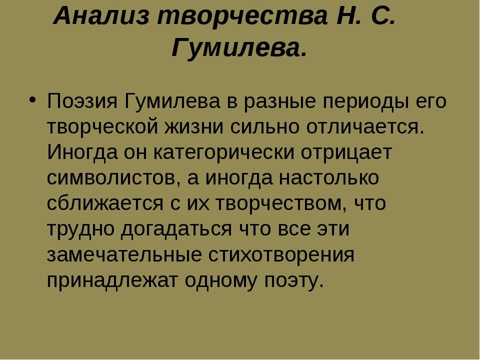 Анализ творчества Н. С. Гумилева. Поэзия Гумилева в разные периоды его творче...