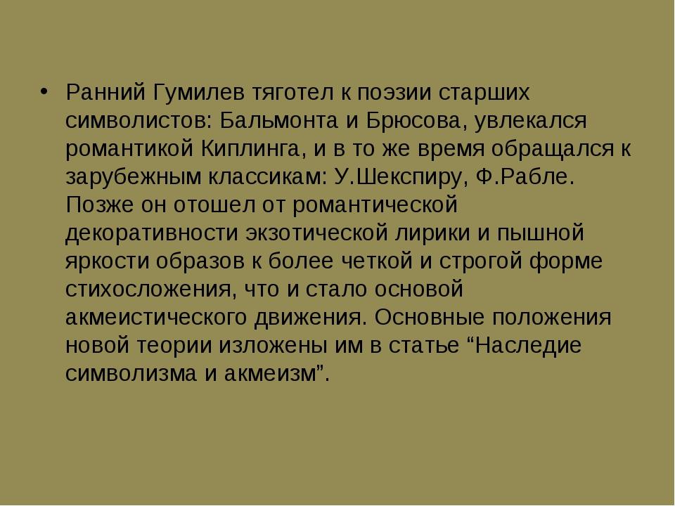 Ранний Гумилев тяготел к поэзии старших символистов: Бальмонта и Брюсова, увл...