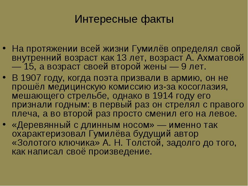 Интересные факты На протяжении всей жизни Гумилёв определял свой внутренний в...