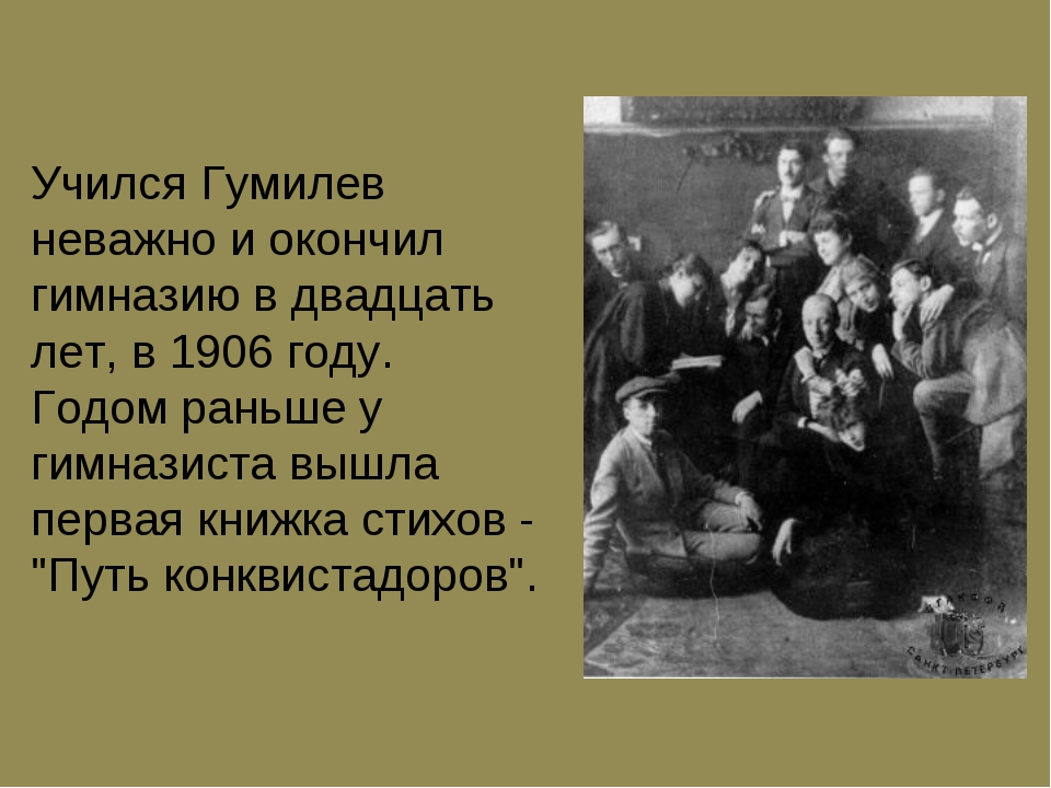 Учился Гумилев неважно и окончил гимназию в двадцать лет, в 1906 году. Годом...