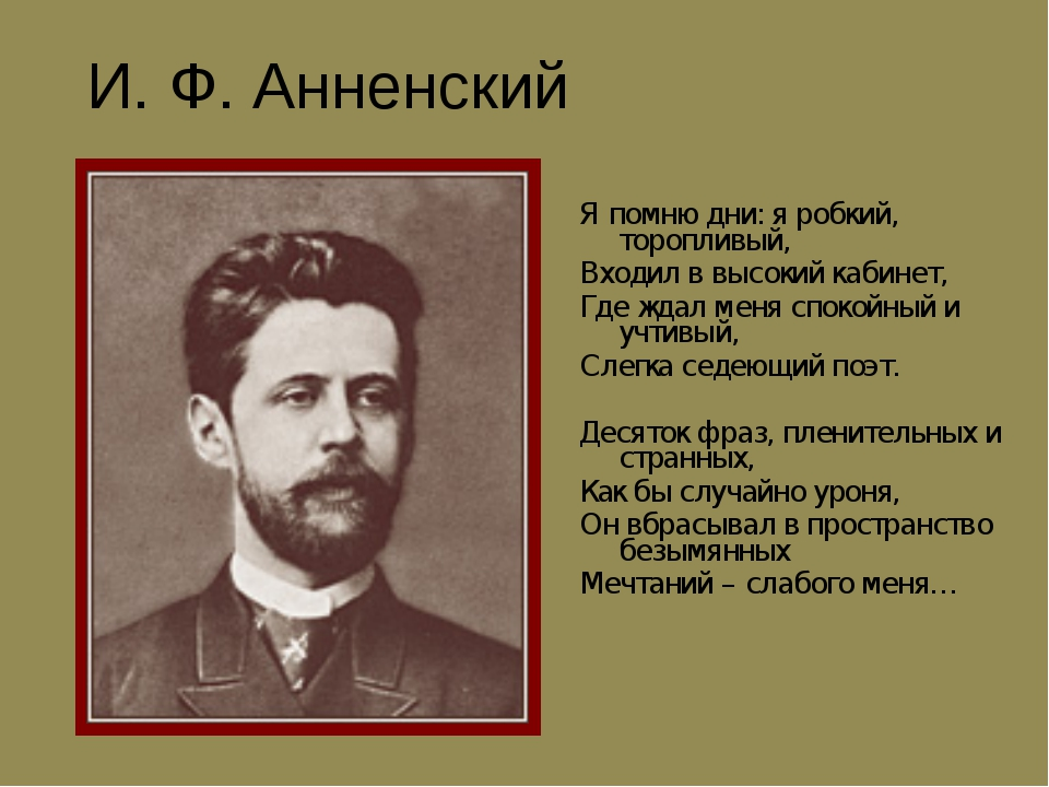 И. Ф. Анненский Я помню дни: я робкий, торопливый, Входил в высокий кабинет,...