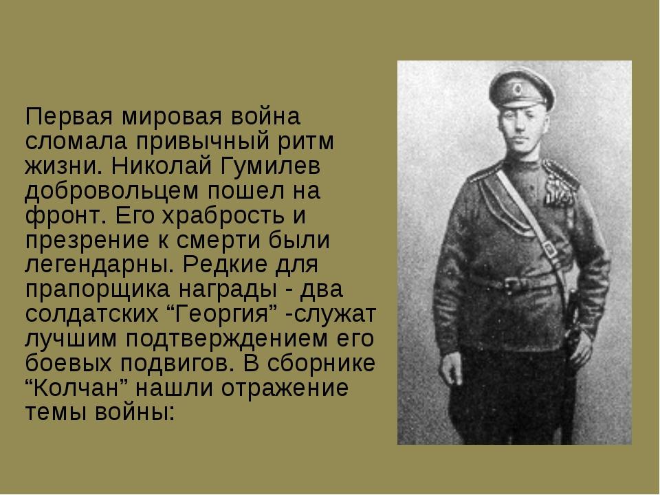 Первая мировая война сломала привычный ритм жизни. Николай Гумилев добровольц...
