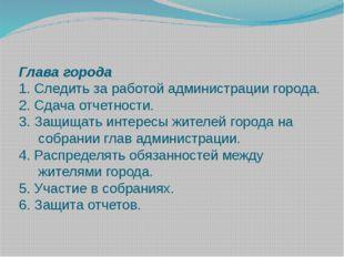 Глава города 1. Следить за работой администрации города. 2. Сдача отчетности.
