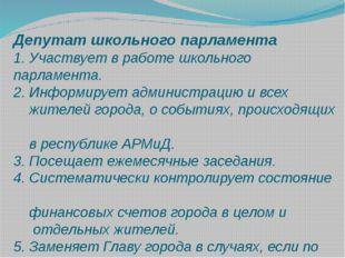 Депутат школьного парламента 1. Участвует в работе школьного парламента. 2.