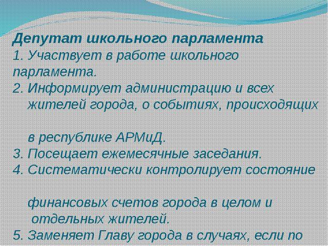 Депутат школьного парламента 1. Участвует в работе школьного парламента. 2....