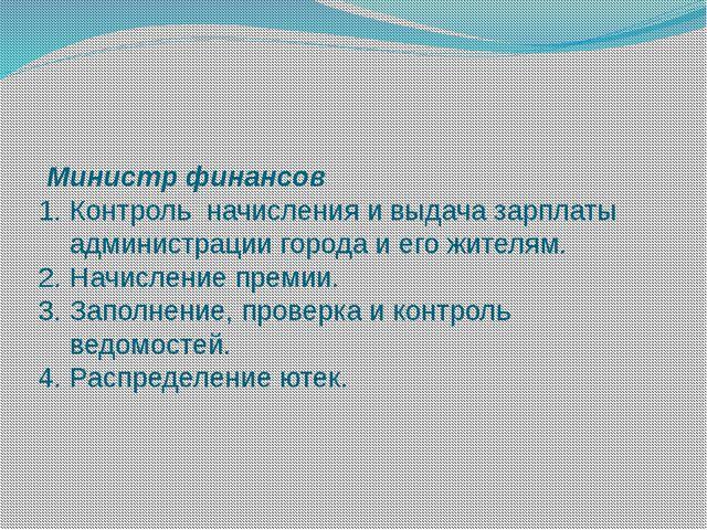 Министр финансов 1. Контроль начисления и выдача зарплаты администрации горо...