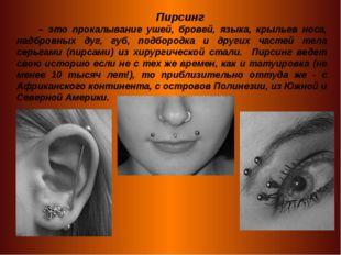 Пирсинг – это прокалывание ушей, бровей, языка, крыльев носа, надбровных дуг,