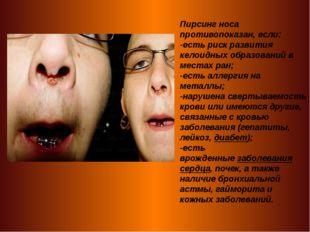 Пирсинг носа противопоказан, если: -есть риск развития келоидных образований