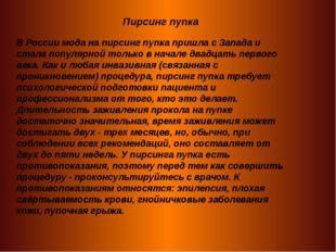 Пирсинг пупка В России мода на пирсинг пупка пришла с Запада и стала популяр