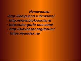 Источники: -http://ladysland.ru/krasota/ http://www.biokrasota.ru http://uho