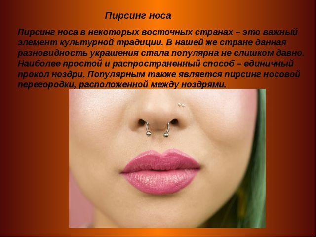 Пирсинг носа Пирсинг носа в некоторых восточных странах – это важный элемент...