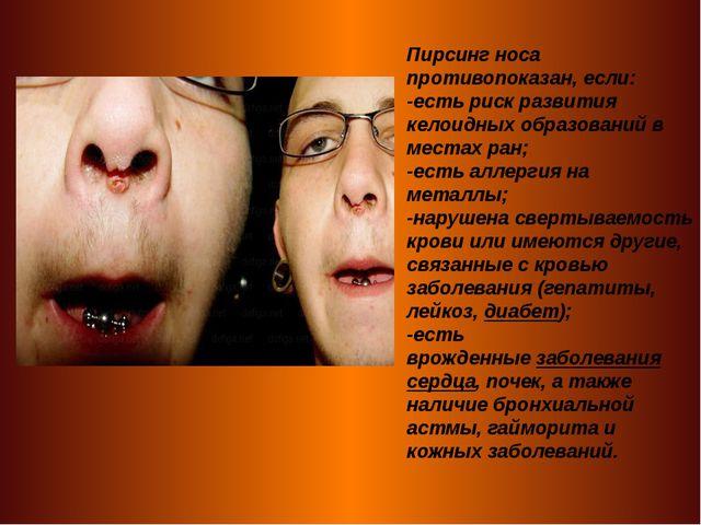 Пирсинг носа противопоказан, если: -есть риск развития келоидных образований...